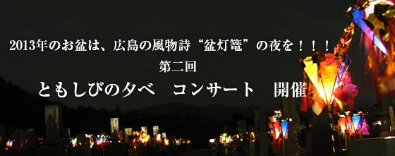 第二回 ともしびの夕べ コンサート 開催