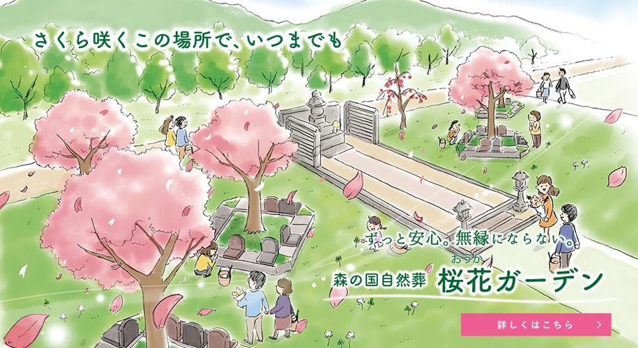 桜花ガーデン